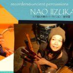 3/17(土)たて笛&ギターのアコースティックスペシャルライブ開催