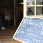 グルナッシュデー★試飲会レポート 9/22日(土)