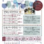 ワイン検定のお申込は3/7まで!日本ソムリエ協会ブロンズクラス
