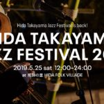 2019.5.25 飛騨高山ジャズフェスティバル