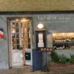 bar aVin目黒本町 1月のスケジュール