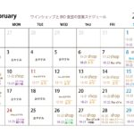 2月のbar aVin/BIO食堂スケジュール