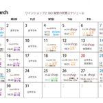 3月のbar aVin/BIO食堂スケジュール