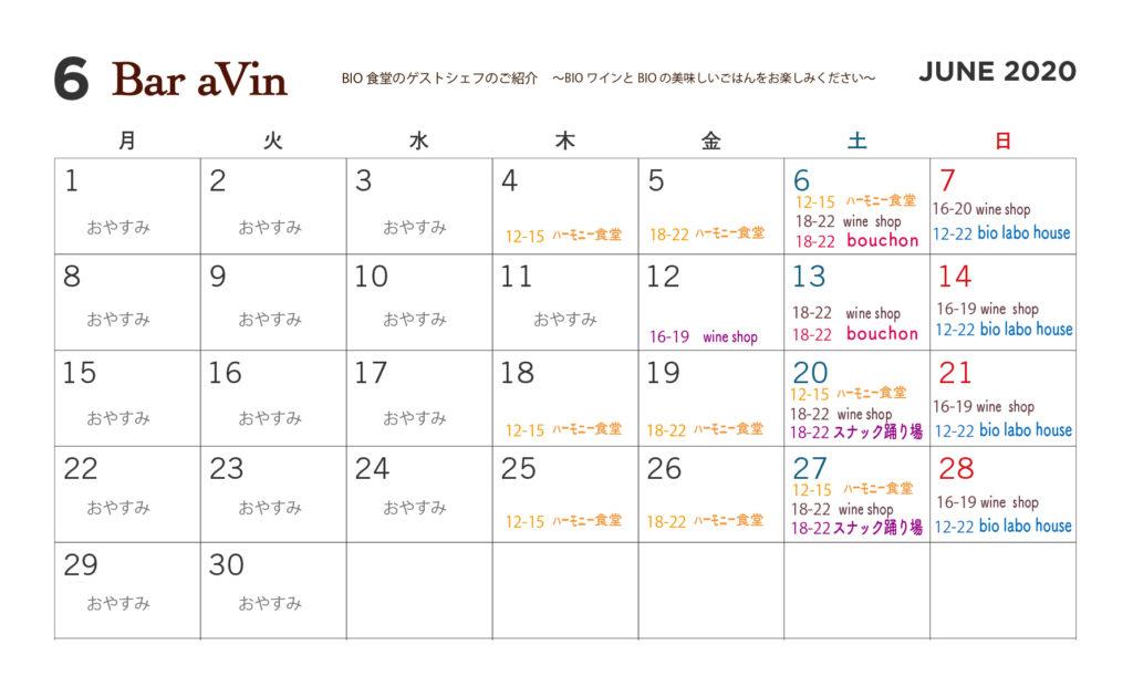 カレンダーaVin6月-2020もと