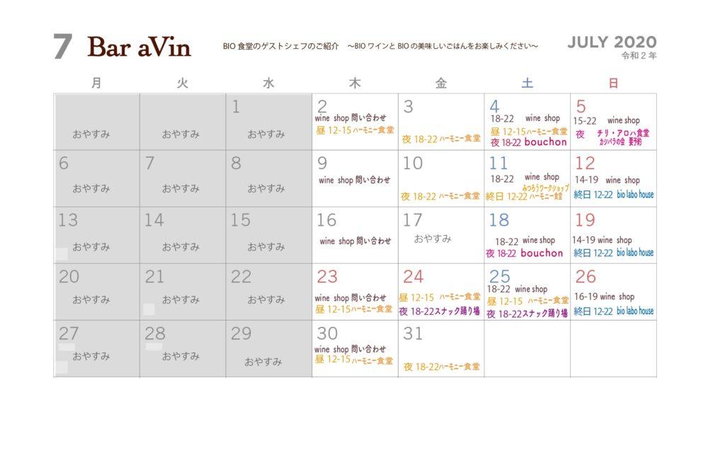 _カレンダーaVin7月-2020-2