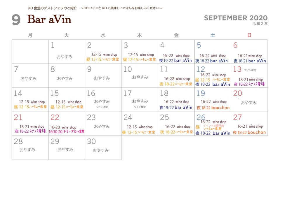 ★aVin9月-2fix