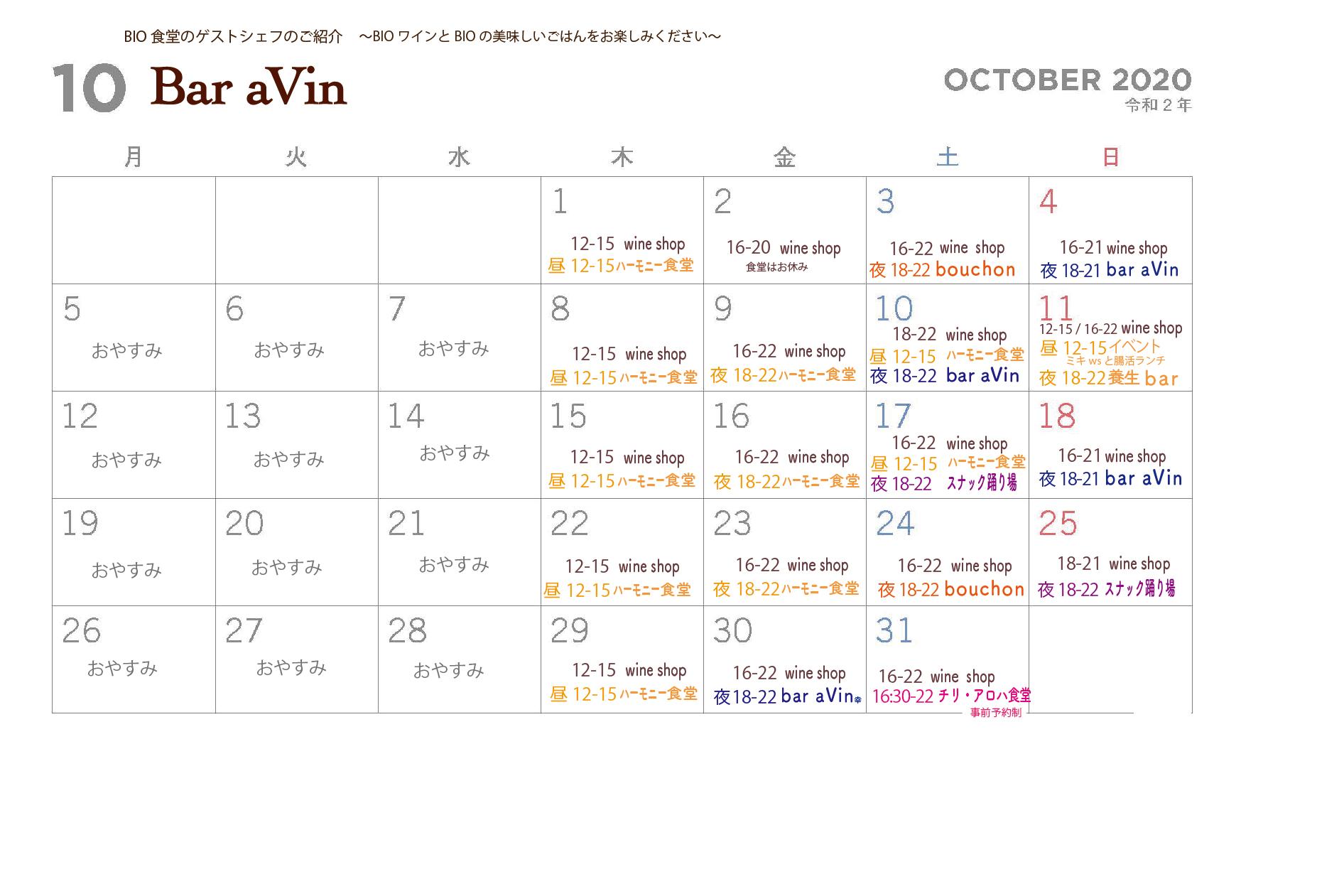 _★カレンダーaVin10月-2020-1