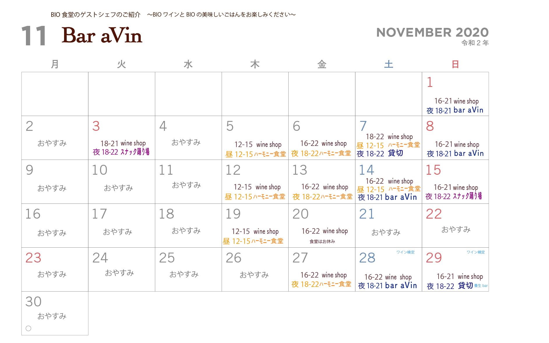 カレンダーaVin11月-2020(1027)