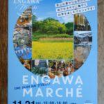 11/21(土)はengawa marche!