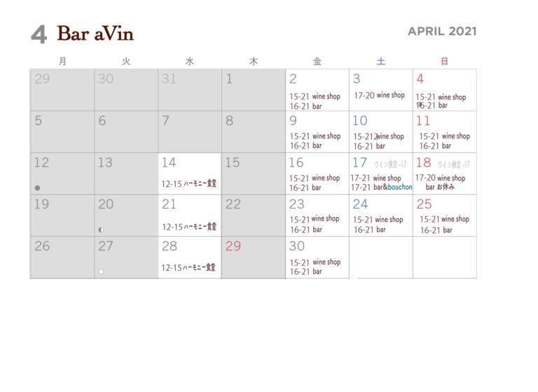 _カレンダーaVin4月-2021コロナ