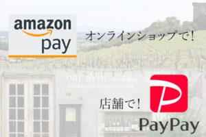 支払いメルマガ